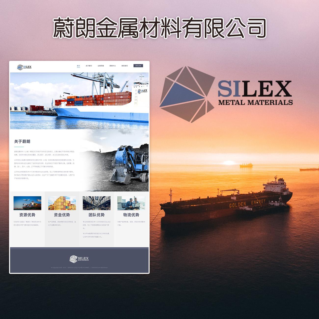 蔚朗金属材料(上海)有限公司