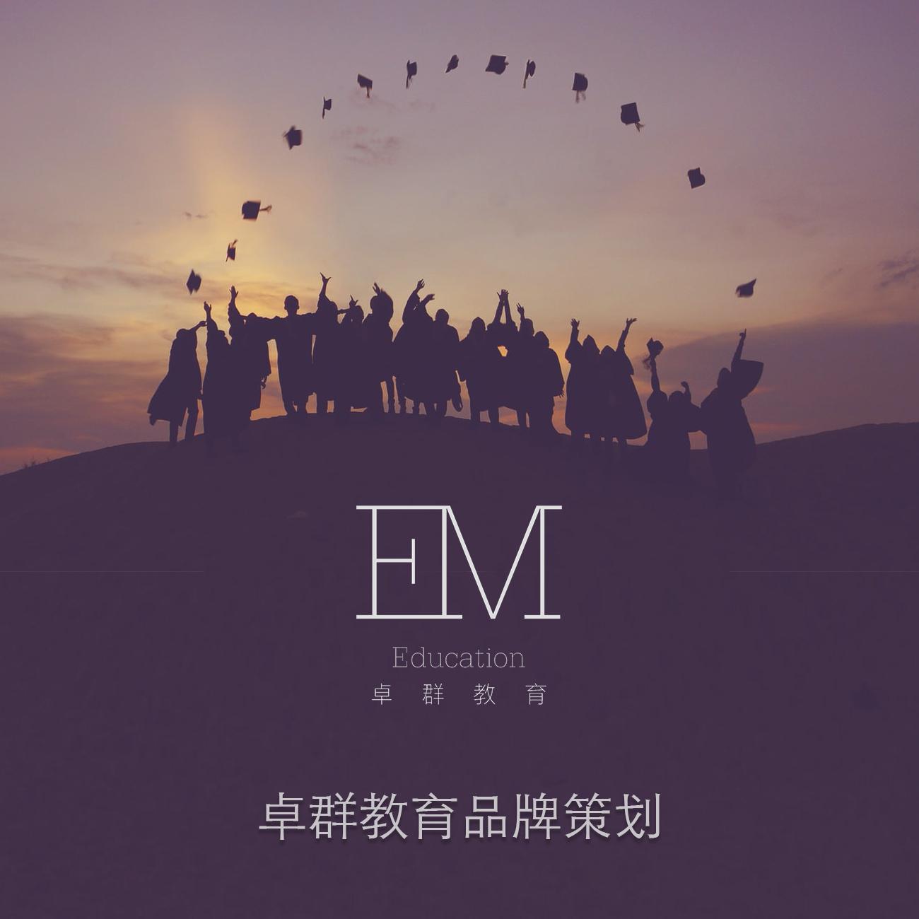 EM卓群教育品牌策划
