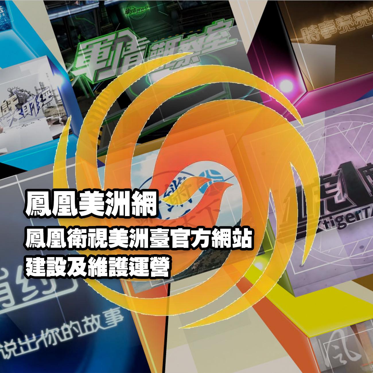 凤凰美洲网|凤凰卫视美洲台官方网站建设及维护运营